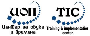 Центар за Обука и Примена